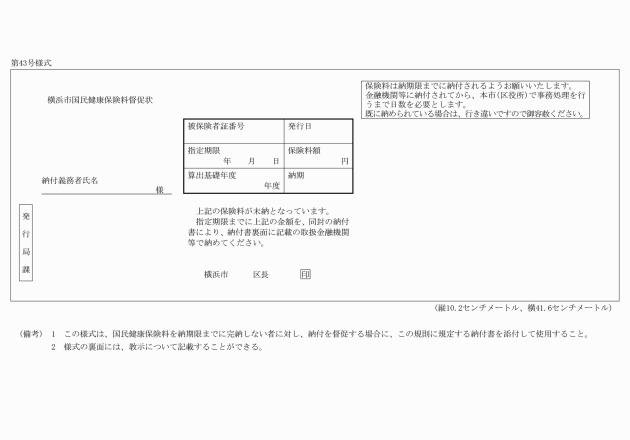 横浜 保険 市 国民 健康 料 横浜市の国民健康保険を自動計算しよう【令和3年度対応】任意継続との比較もできる!